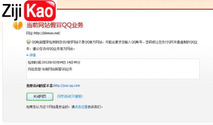QQ电脑管家提醒您:当前网站假冒QQ业务