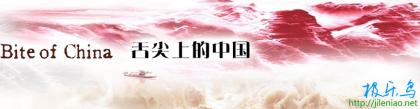 极乐鸟博客-舌尖上的中国 舌尖上的感动 舌尖上的回味 舌尖上的反思
