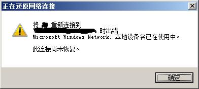 linux-samba-error.png